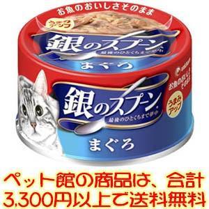 ((ペット館))ユニ・チャーム(株) 銀スプ缶ま...の商品画像