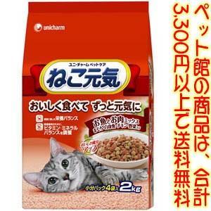 ((ペット館))ユニ・チャーム(株)ペットケアカンパニー ねこ元気お肉ミックス2.0kg|kumazou2