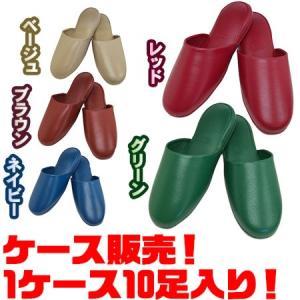 アスカ商事 業務用スリッパ S-5Cクレール抗菌ビニールスリッパ ×10入り|kumazou2
