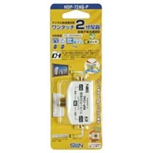((アウトレット))サン電子 ワンタッチ2分配器 HDP-72AG-P|kumazou2