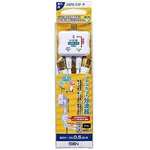((アウトレット))サン電子 F形加工ノイズカット分波器 2SPA-77F-P kumazou2