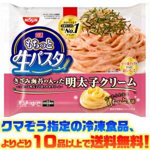 ((冷凍食品 よりどり10品以上で送料無料))日清食品 もちっと生パスタ 明太子クリーム|kumazou2