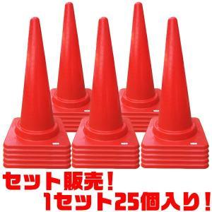 カラーコーン H700赤 ×25入り kumazou2