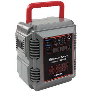 comcon ポータブル電源20000mAh CB-P020|kumazou2