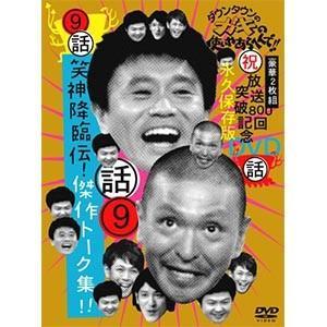 ((DVD))ダウンタウンのガキの使いやあらへんで(祝)放送800回突破記念DVD 永久保存版(9)...