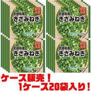 フーデム 国産野菜宮崎県産きざみねぎ150g ×20入り|kumazou2