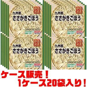 フーデム 国産野菜九州ささがきごぼう150g ×20入り|kumazou2