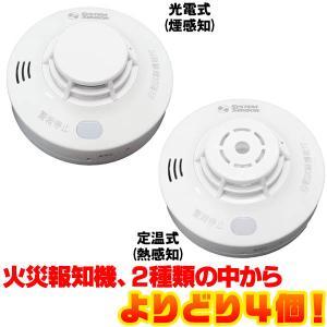 日本ハネウェル 火災報知器よりどり4個 kumazou2