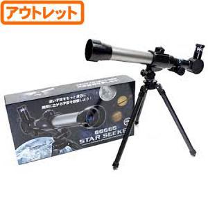 ((アウトレット))天体望遠鏡 star seeker kumazou2