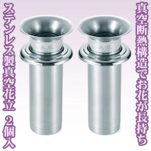 吉運堂 ステンレス製真空花立 「永花」 2個組み|kumazou2