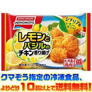 ((冷凍食品 よりどり10品以上で送料無料))味の素 レモンとバジルのチキン香り揚げ 6個入 126g|kumazou2