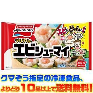 ((冷凍食品 よりどり10品以上で送料無料))味の素 プリプリのエビシューマイ 12個入 156g|kumazou2