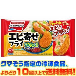 ((冷凍食品 よりどり10品以上で送料無料))味の素 エビ寄せフライ 5個入 115g|kumazou2