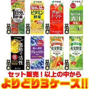 伊藤園 野菜ジュース(200ml×12本) よ...の関連商品8