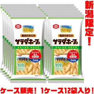 亀田製菓 サラダホープ 90g(15g×6個装)×12袋|kumazou2