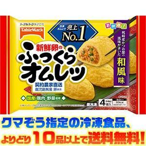((冷凍食品 よりどり10品以上で送料無料))テーブルマーク 新鮮卵のふっくらオムレツ 4個 140g|kumazou2