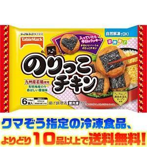 ((冷凍食品 よりどり10品以上で送料無料))テーブルマーク のりっこチキン 6個 138g|kumazou2