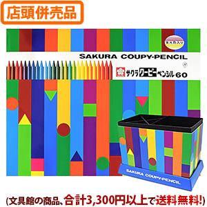 ((文具館))((店頭併売品))サクラ クーピーペンシル60色 ペンスタンド付|kumazou2