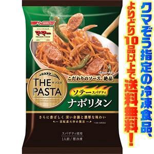 ((冷凍食品よりどり10品以上で送料無料))日清フーズ マ・マー THEPASTAソテースパゲティナポリタン|kumazou2