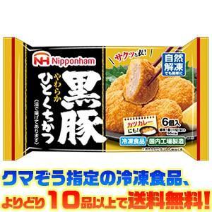 ((冷凍食品 よりどり10品以上で送料無料))日本ハム 黒豚やわらかひとくちかつ 6個|kumazou2