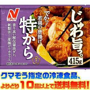 ((冷凍食品 よりどり10品以上で送料無料))ニチレイ 特から 415g|kumazou2