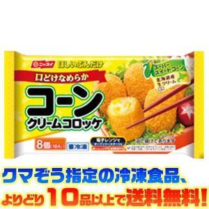 ((冷凍食品 よりどり10品以上で送料無料))ニッスイ 口どけなめらかコーンクリームコロッケ 184g|kumazou2