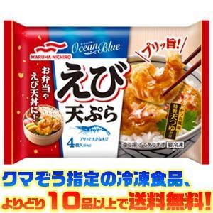 ((冷凍食品 よりどり10品以上で送料無料))マルハニチロ(あけぼの) えび天ぷら 64g|kumazou2