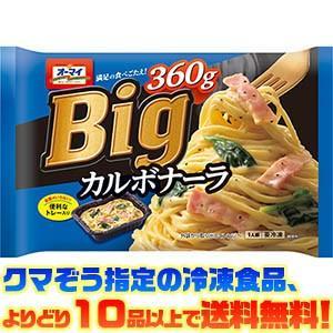 ((冷凍食品 よりどり10品以上で送料無料))日本製粉 Bigカルボナーラ 360g|kumazou2