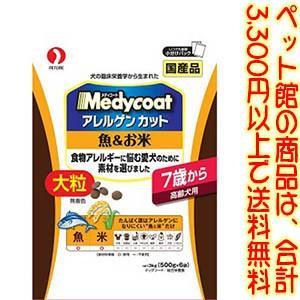 ((ペット館))ペットライン メディコート アレルゲンカット 魚&お米 7歳高齢犬大粒3kg|kumazou2