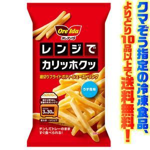 ((冷凍食品よりどり10品以上で送料無料))ハインツ レンジで細切りフライドポテトシューストリング 120g|kumazou2