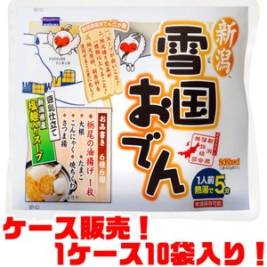 堀川 雪国おでん ×10入り|kumazou2