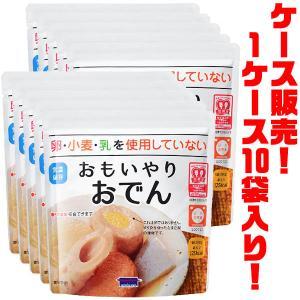 堀川 卵・小麦・乳を使用していないおもいやりおでん ×10入り|kumazou2