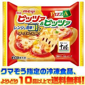((冷凍食品 よりどり10品以上で送料無料))明治 レンジピッツァ&ピッツァ2枚入 250g|kumazou2