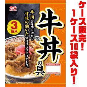 丸大食品 牛丼の具 ×10入りの関連商品8