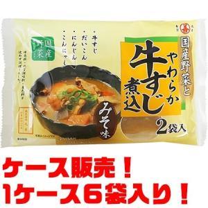 丸善 国産野菜とやわらか牛すじ煮込み みそ味 2P ×6入り|kumazou2