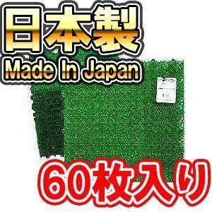 山崎産業 日本製 コンドル若草ユニット(人工芝) 30×30cm×60枚|kumazou2