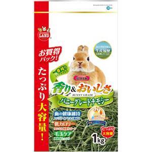 ((ペット館))マルカン バニーグレードチモシー 1kg|kumazou2