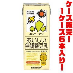●すっきりおいしい、最もシンプルな豆乳です。 ●モンドセレクション金賞連続受賞。  ■大豆固形分: ...