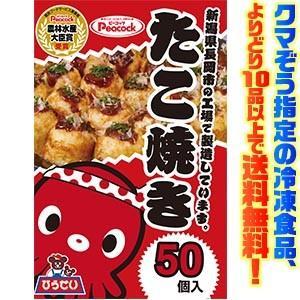((冷凍食品 よりどり10品以上で送料無料))ピーコック たこ焼 50個|kumazou2