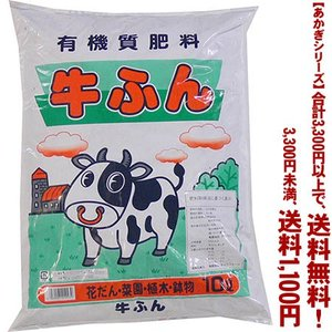 ((あかぎシリーズ))あかぎ園芸 牛ふん 10L
