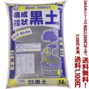 ((あかぎシリーズ))あかぎ園芸 焼黒土 14L