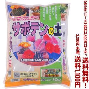 ((あかぎシリーズ))あかぎ園芸 サボテンの土 10L