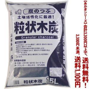((条件付き送料無料))((あかぎシリーズ))粒状木炭 15L|kumazou2