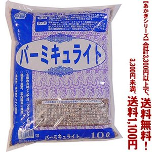 ((条件付き送料無料))((あかぎシリーズ))バーミキュライト 10L|kumazou2