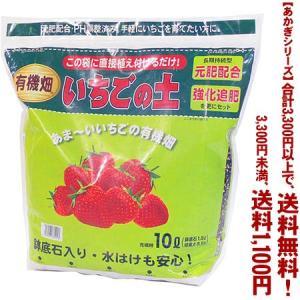 ((あかぎシリーズ))あかぎ園芸 あま〜い いちごの有機畑 10L