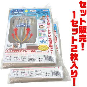 カラッと衣類乾燥袋×2枚 kumazou2