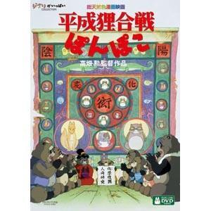 ((DVD))スタジオジブリ 平成狸合戦ぽんぽこ VWDZ-8222