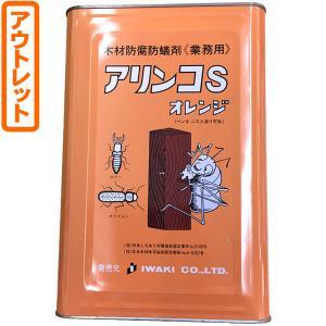 ((アウトレット))アリンコS オレンジ 15L ARS15O kumazou2