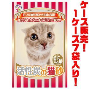 サノテック 活性炭の猫砂 6.5L ×7袋入り|kumazou2