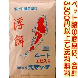 ((ペット館))(株)スマック 錦鯉のえさ 浮餌 4F 10kg|kumazou2
